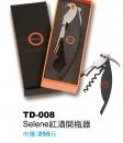 TD-008  Selene 紅酒開瓶器