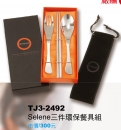 TJ3-2492  Selene三件環保餐具組