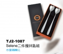TJ2-1087  Selene二件攪拌匙組