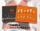 TJ6-2716  Selene六件樂器湯叉組