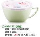 HM-1711(綠色)