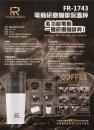 FR-1743電動研磨咖啡保温杯