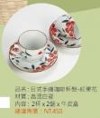 日式手繪咖啡杯盤-紅果花