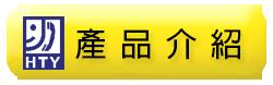 新桃園影音_藍色按鈕3.png