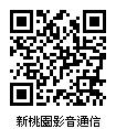 Black QR Code-17TYC00050新桃園影音通信有限公司.jpg