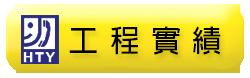 新桃園影音_藍色按鈕2.png
