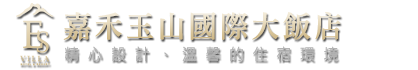 嘉禾玉山國際大飯店有限公司