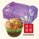 香橙桂圓蛋糕Orange with Longan Cupcake