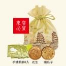 煎餅8入束口袋Handmade Pancake (8 per bag)
