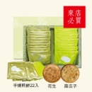 煎餅 22入手提盒Handmade Pancake (22 per box)