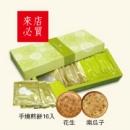 煎餅16入禮盒Handmade Pancake (16 per box)