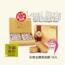 紅藜金鑽鳳梨酥6入100% Djulis Pineapple Pastry(6 per box)