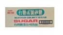 台糖精製二砂1公斤裝 整箱20包