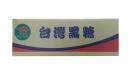 永良台灣黑糖450公克裝 整箱20包
