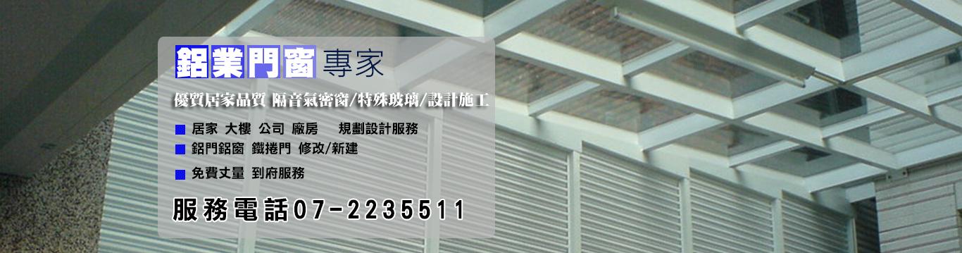 東光鋁業有限公司