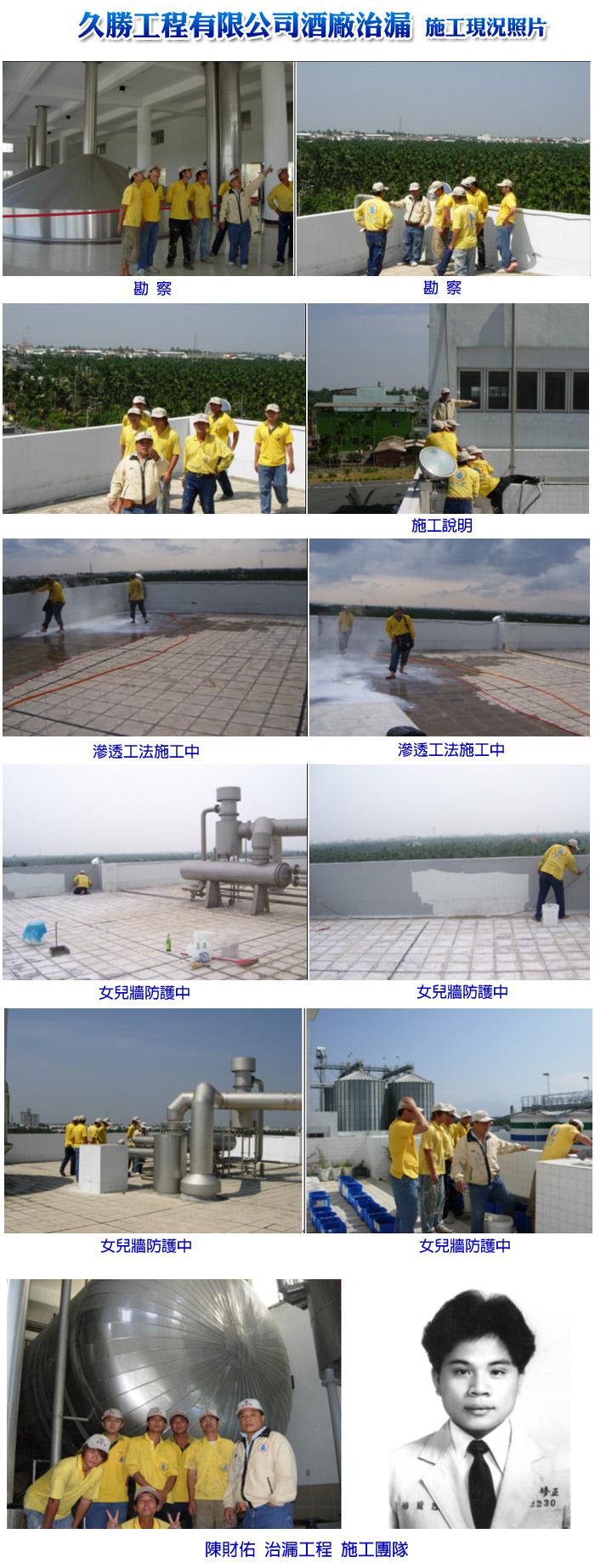 55陳財佑治漏技研 非破壞性工法之酒廠治漏.jpg