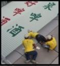 56陳財佑治漏技研 非破壞性工法之連接建築物通道