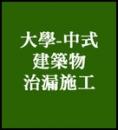91陳財佑治漏技研 非破壞性工法之大學-中式建築物治漏施工
