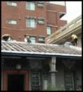 138陳財佑治漏技研 非破壞性工法之閩南式建築物治漏與美化