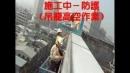 033大樓帷幕窗外牆治漏-吊籠+吊車高空作業
