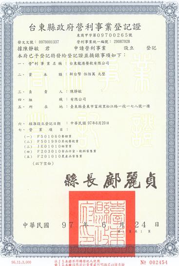 營利事業登記證.png