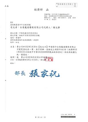 營利事業登記證1.png