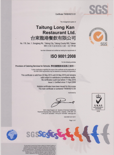 ISO9001 2008國際品質認證.png