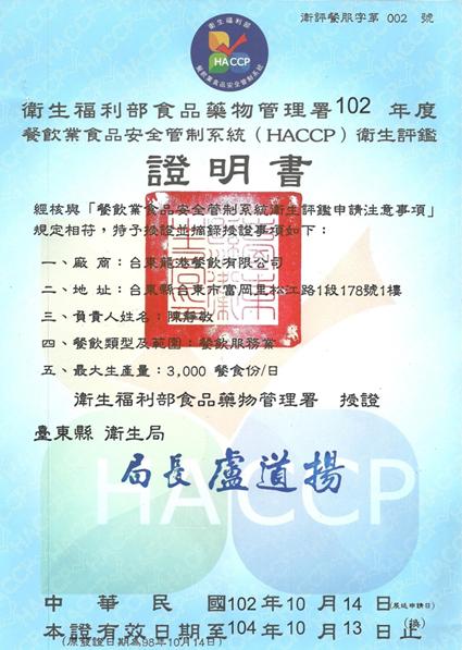 HACCP認證.png