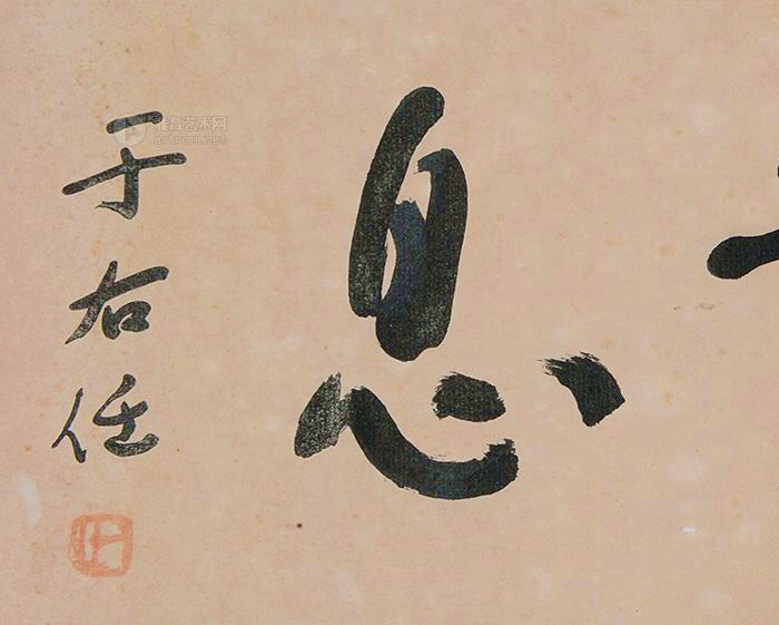 于右任書法-至誠無息 (2).jpg