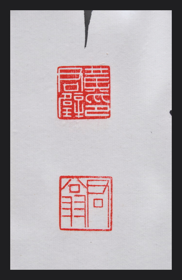 黃君璧-書法七言聯欣賞(圖.3)