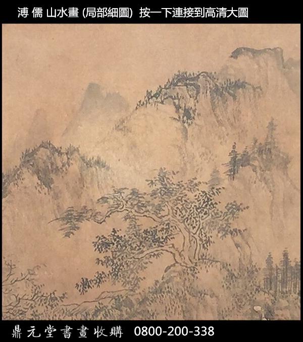溥心畬-山水國畫