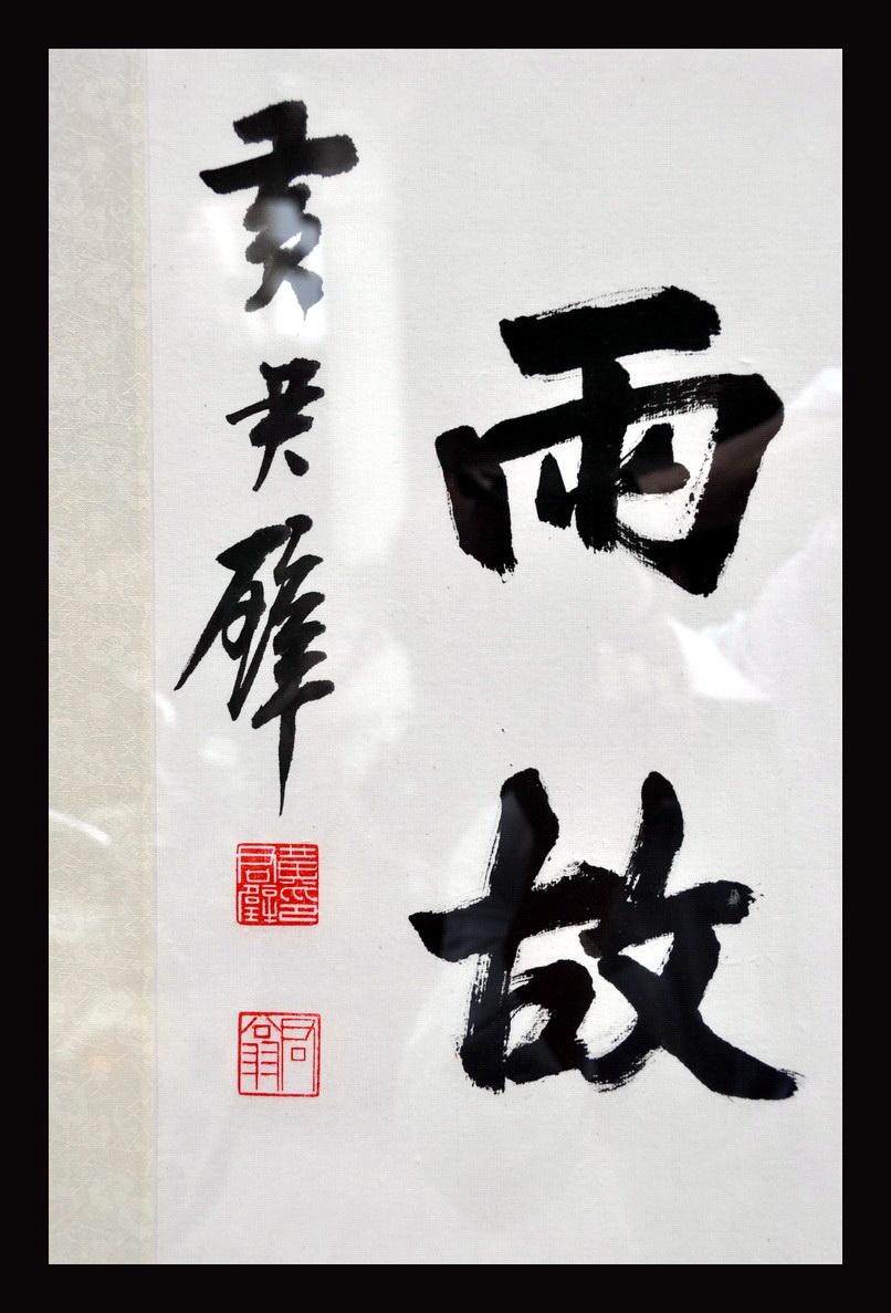 黃君璧-書法七言聯欣賞(圖.2)