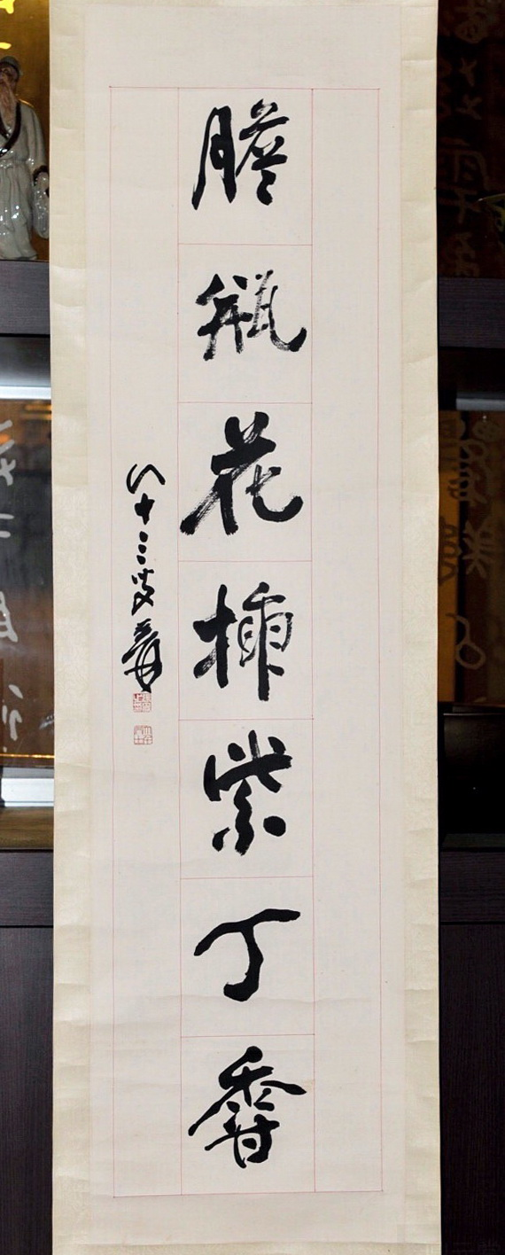 【張大千】書法欣賞!七言聯(圖)民國70年 辛酉年-1981年-83叟-爰_書畫藝搜 (2).jpg