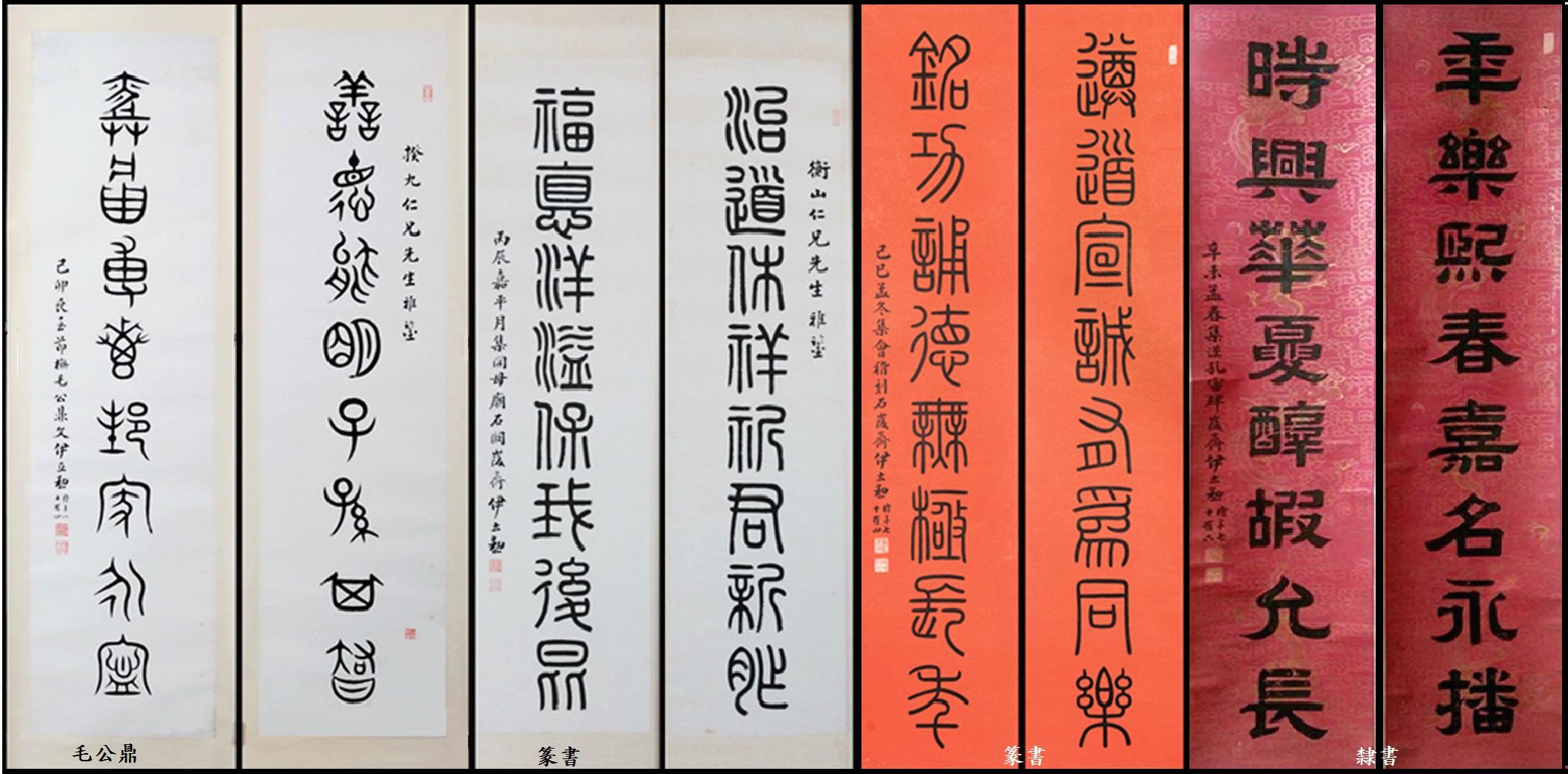 伊立勛、書法、名家、筆墨、手跡欣賞、毛公鼎書法字體八言聯、篆書對聯、隸書楹聯、賞析
