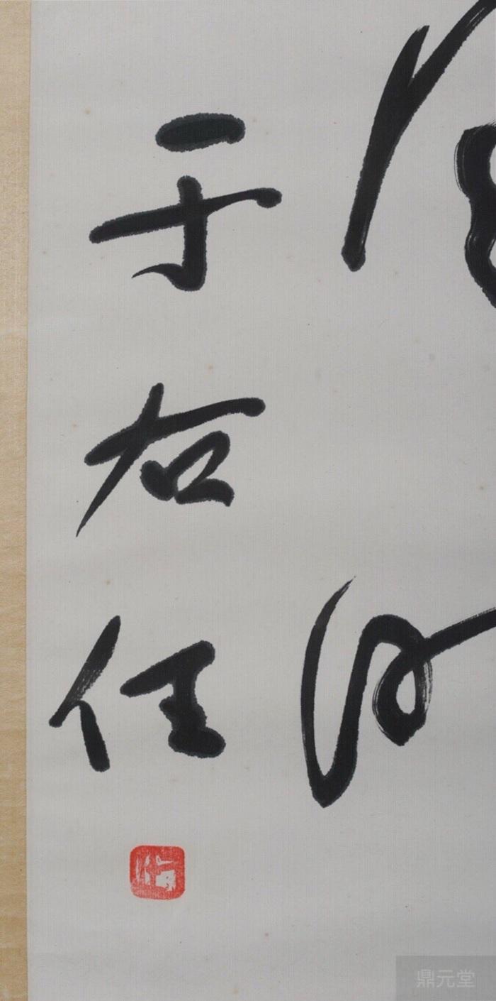 于右任.草書七言聯欣賞(圖)3
