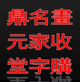 鼎元堂-長期收購中摑名家字畫,清代翰林書法,近代名家字畫,文人書畫,黨國元勳墨寶,革命軍將領,上將書