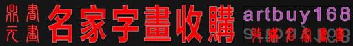 2018年5月14日最新訊息-「收購字畫,字畫買賣,字畫鑒定,字畫估價」鼎元堂請撥免付費0800-200-338客服專線電話洽詢陳經理