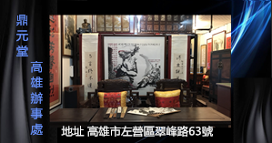 鼎元堂高雄辦事處地址-高雄市左營區翠峰路63號