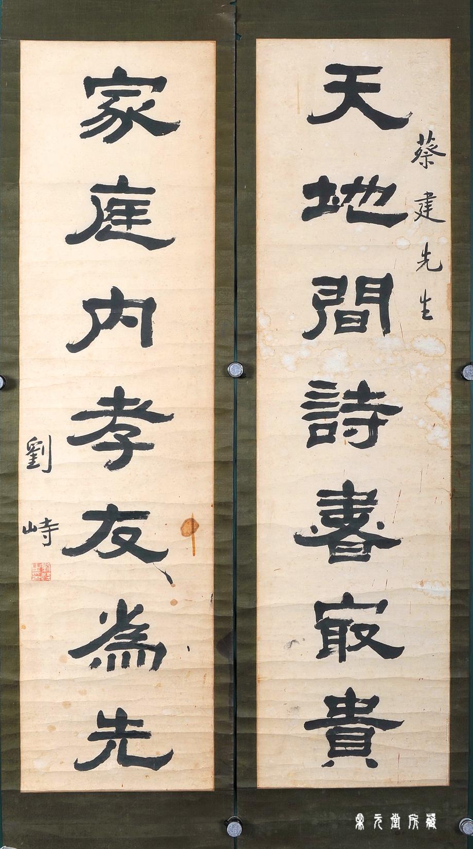 上將-劉峙書法-920.jpg