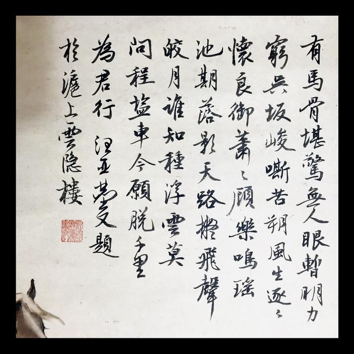 「當代畫家」,「書畫家」,「畫馬」,「徐嵩甫」,「陳抱一組建東方畫會」,「名松年,改名亞塵」, 「汪亞塵」,「安徽畫家」