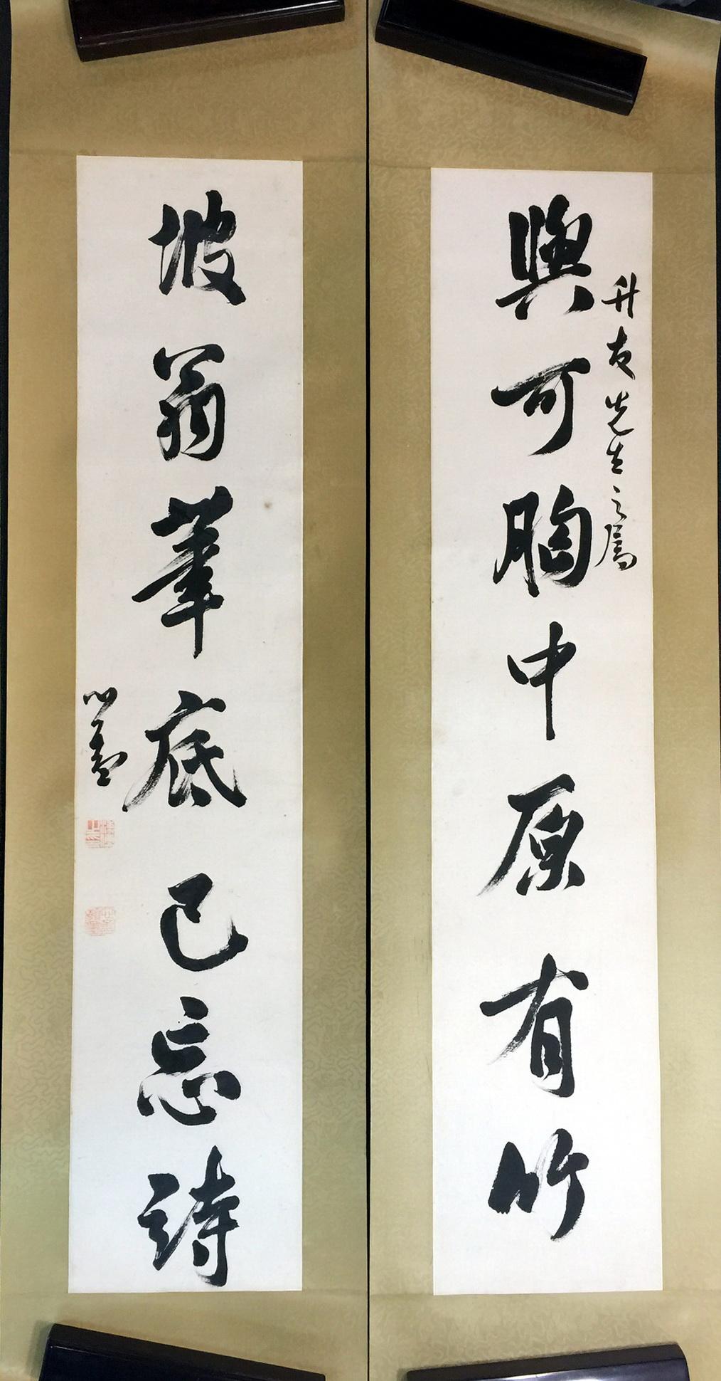溥儒(1896~1963)-草書七言聯
