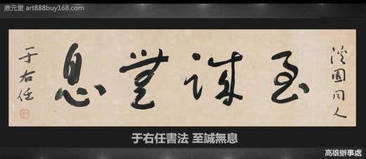 2018年5月19日,最新訊息,標題5「書法欣賞,至誠無息」于任右,書法作品,生平,于任右是中華民開國元勛之一,...