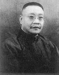 譚延闓/民國時期四大書法家
