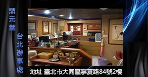 台北辦事處-鼎元堂,收購書畫,收購字畫,字畫買賣,字畫鑑定,字畫估價,字畫交易,字畫收購