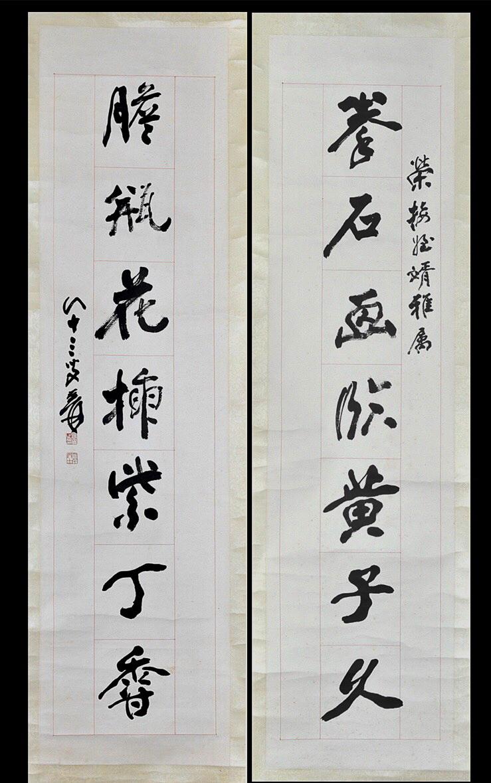 【張大千】書法欣賞!七言聯(圖)民國70年 辛酉年-1981年-83叟-爰_書畫藝搜 (1).jpg