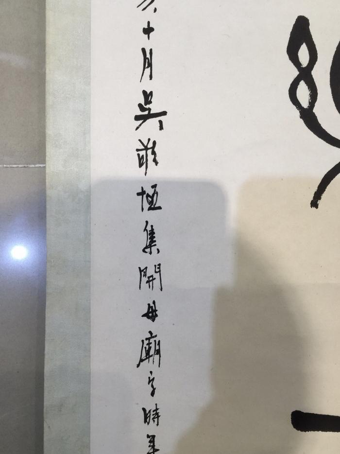 「吳敬恆」(圖)3、「吳稚暉」、「民國時期書法四大家」、「民國政要」、「篆書」.JPG