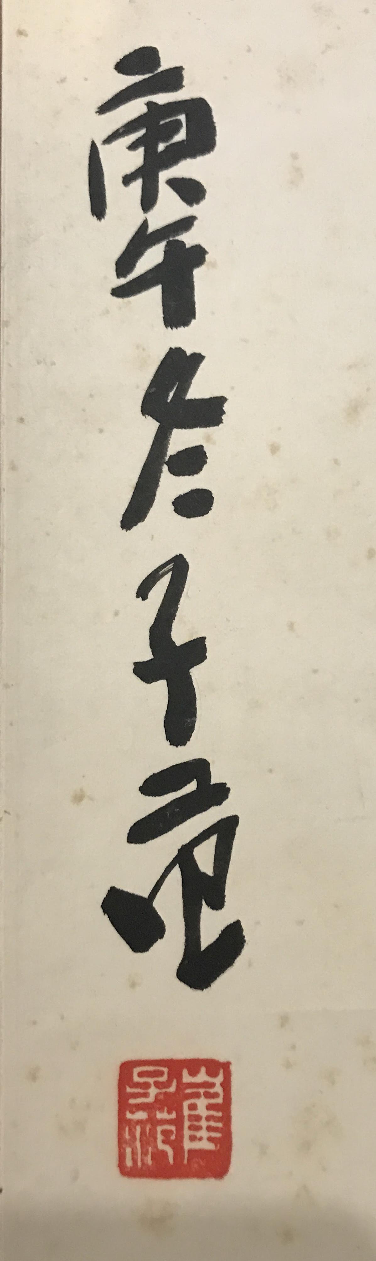 崔子范-黔印-署名