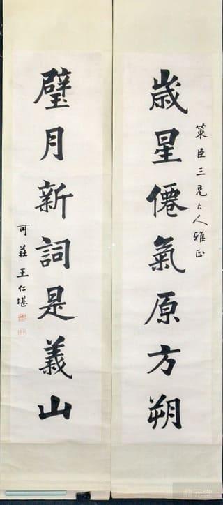 王仁堪書法-書法作者簡介/王仁堪,清代,(1848―1893)字可莊,又字忍菴,號公定,閩縣(今福州)人。光緒三年(一八七七)第一名進士,狀元。授殿撰,官蘇州知府。善設色花卉。書宗歐、褚,名稱一時,卒年四十六。有清一代,福州出過兩個狀元;前一個是林鴻年,後一個就是王仁堪。.jpg