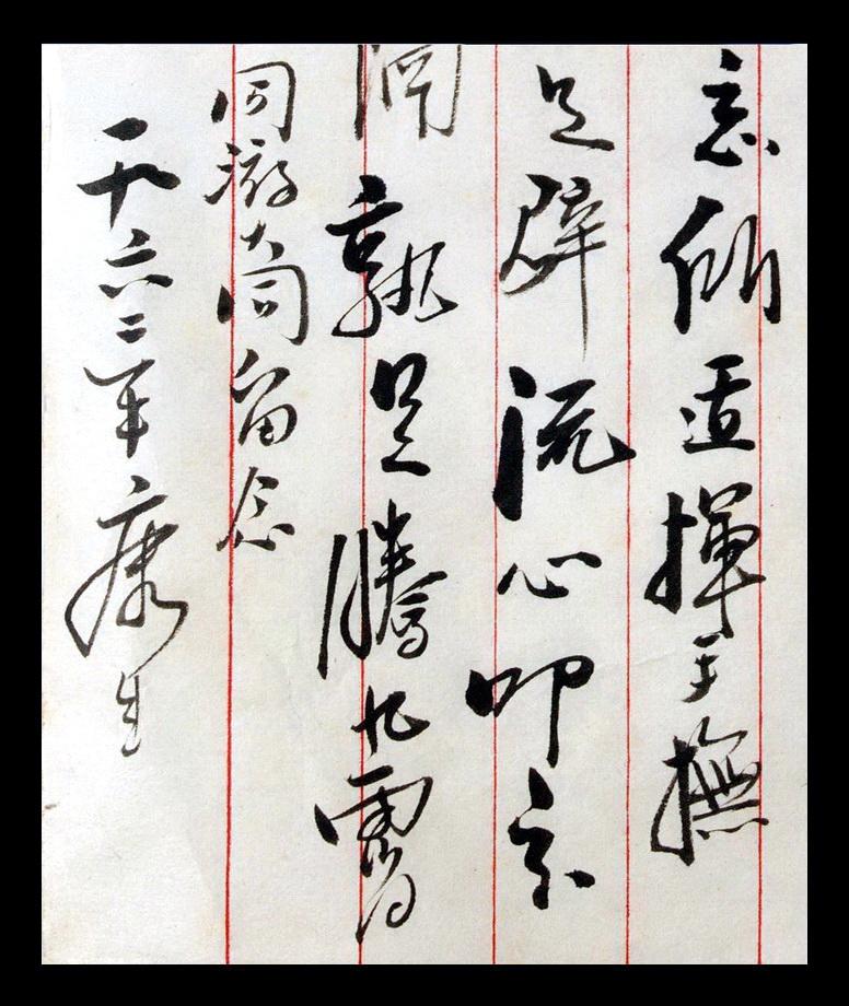 """康生1925年加入中國共產黨在革命戰爭年代,他長期領導秘密戰線工作; 1966年後與林彪,江青等相互勾結,是發動文革的主要成員之一,1975年12月16日在北京病逝0.1980年,中共中央開除其黨籍,撤銷悼詞,將其骨灰遷出八寶山革命公墓,後被劃為林彪,江青反革命集團的主要成員之一。康生出生於書香世家,由於受到家族薰陶,幼年時代便開始接觸文藝作品,因此擅長中國傳統書法,中國畫及收藏,其藝術造詣曾被指為是眾多中共領導中最為優秀者之一。發動""""文化大革命""""的主要成員之一,林彪,江青反革命集團主犯。"""