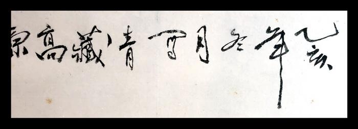 書畫欣賞-杜滋齡(圖)-白色世界-乙亥年冬月青藏高原晨雪之意境-滋齡 (12).jpg